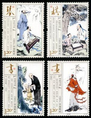 2013-15 《琴棋书画》特种邮票