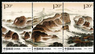 2013-16 《龙虎山》特种邮票