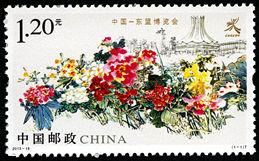 2013-18 《中国—东盟博览会》特种邮票