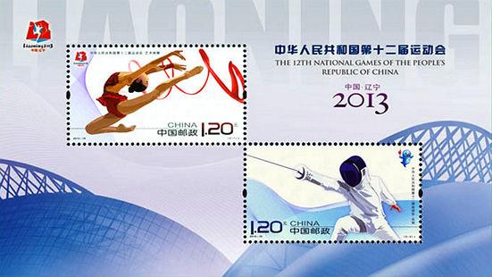 2013-19 《中华人民共和国第十二届运动会》小全张