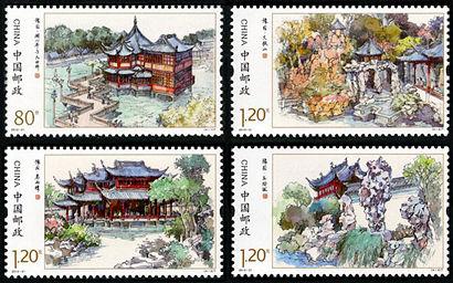 2013-21 《豫园》特种邮票