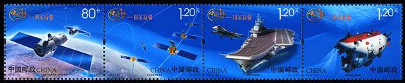 2013-25 《中国梦—国家富强》特种邮票