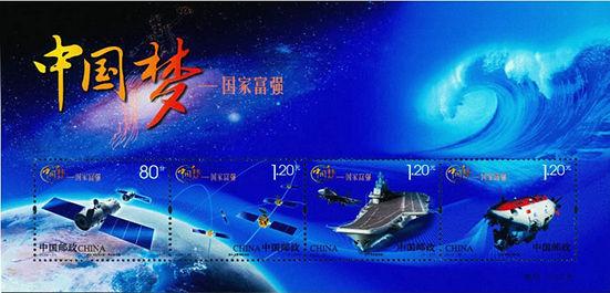 2013-25 《中国梦—国家富强》小全张