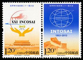 2013-28 《世界审计组织第二十一届大会》纪念邮票