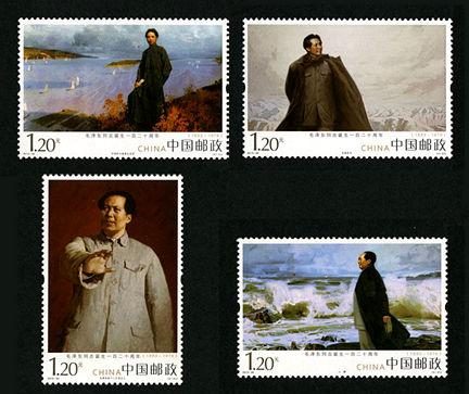 2013-30 《毛泽东同志诞生一百二十周年》纪念邮票