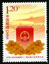 2013-4 《中华人民共和国第12届全国人民代表大会》纪念邮票