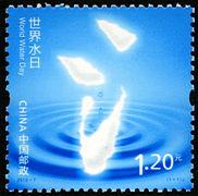 2013-7 《世界水日》纪念邮票