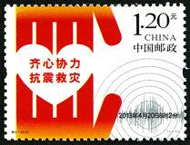 2013-特8 特别发行《齐心协力 抗震救灾》邮票