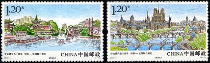 2014-3 《中法建交五十周年》纪念邮票(与法国联合发行)