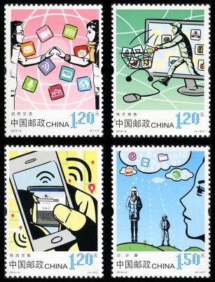 2014-6《网络生活》特种邮票