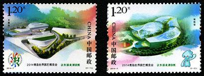 2014-7 《2014青岛世界园艺博览会》纪念邮票