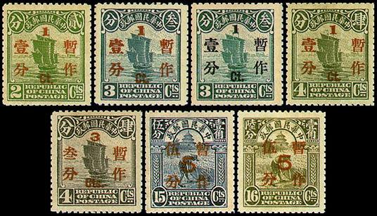"""普10 北京二版帆船加盖""""暂作""""改值邮票"""