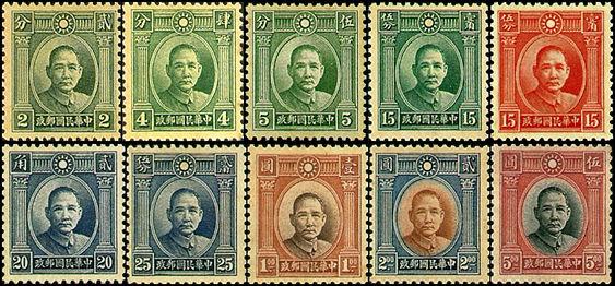 普11 伦敦一版孙中山像邮票