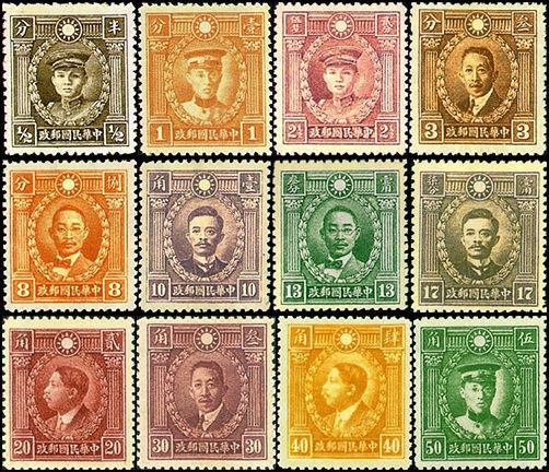 普13 北平版烈士像邮票