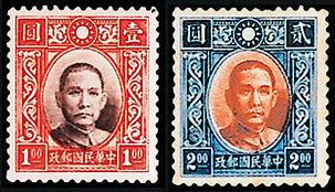 普15 香港中华一版(空心)孙中山像邮票