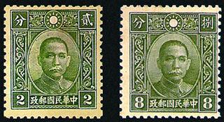 普18 香港中华二版改版孙中山像邮票