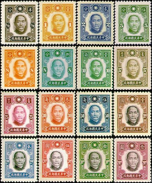 普24 纽约版孙中山像邮票