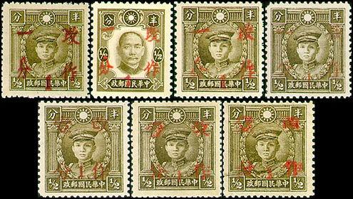 """普26 孙中山像及烈士像""""改作一分""""邮票"""