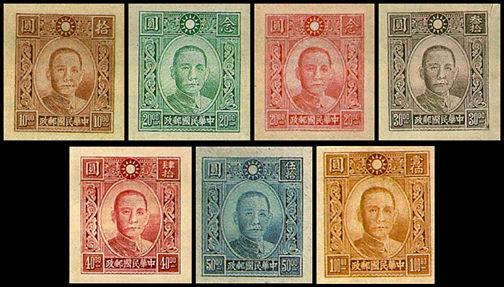 普29 百城一版孙中山像邮票