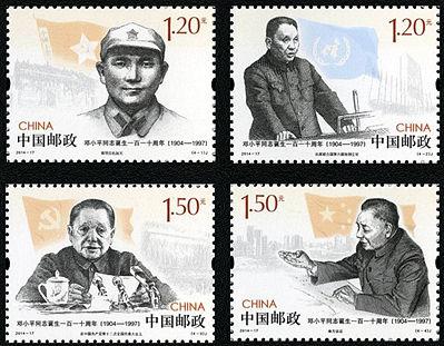 2014-17 《邓小平同志诞生一百一十周年》纪念邮票