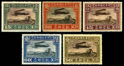 航1 北京一版航空邮票