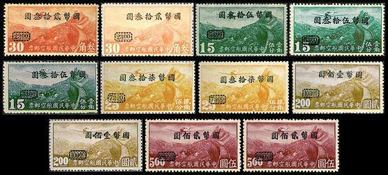 """航5 重庆加盖""""国币""""航空改值邮票"""