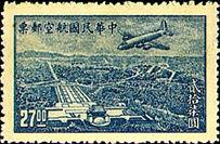 航6 上海版航空邮票