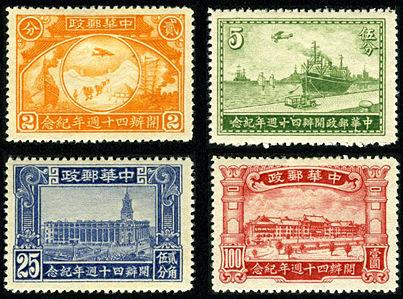 纪11 中华邮政开办四十周年纪念邮票