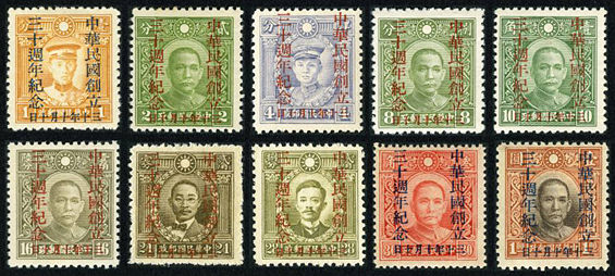 纪13 中华民国创立三十周年纪念邮票