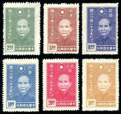 纪15 国父逝世二十周年纪念邮票