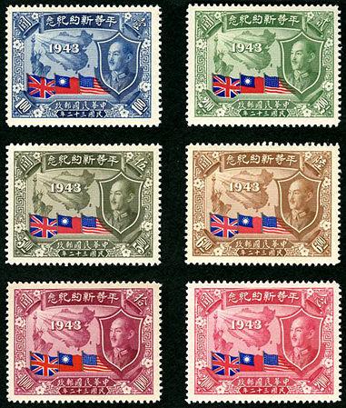 纪16 平等新约纪念邮票
