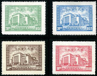 纪21 国民大会纪念邮票