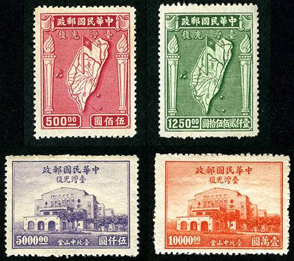 纪24 台湾光复纪念邮票