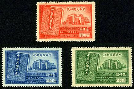 纪26 中华民国宪法纪念邮票