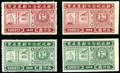 纪27 邮政纪念日邮票展览纪念邮票