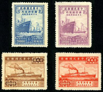 纪28 国营招商局七十五周年纪念邮票