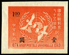 纪29 国际联邮会七十五周年纪念邮票
