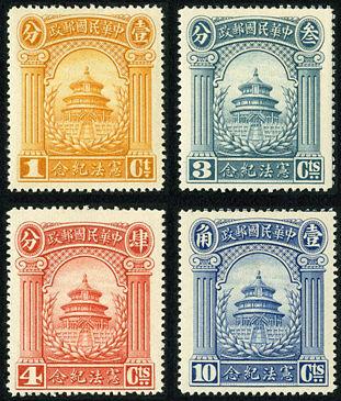 纪4 宪法纪念邮票