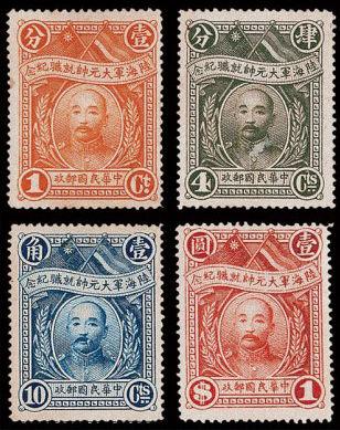纪5 陆海军大元帅就职纪念邮票