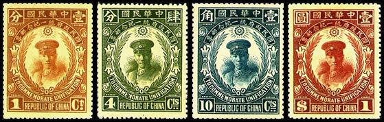 纪6 国民政府统一纪念邮票