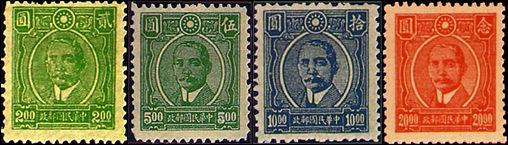 普39 重庆大东版孙中山像邮票