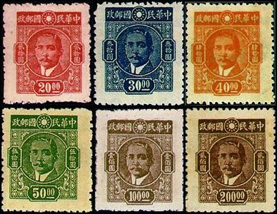 普40 重庆中央版孙中山像邮票
