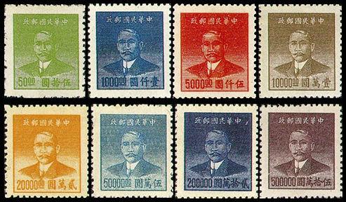 普54 重庆华南版孙中山像金圆邮票