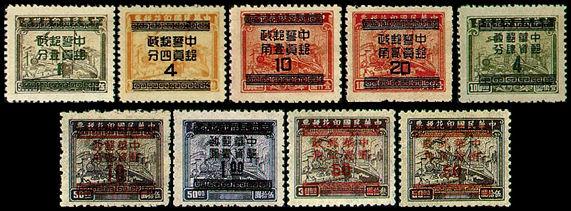 普57 印花税票加盖改作基数邮票