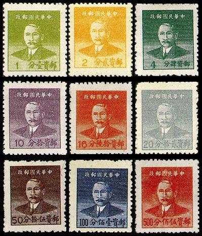 普60 重庆华南版孙中山像基数邮票
