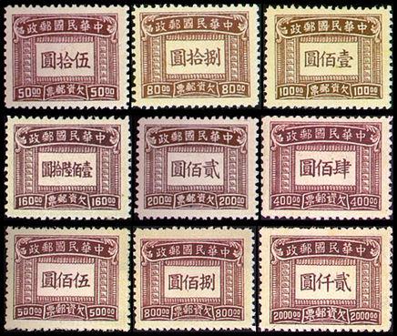 欠11 上海大东版欠资邮票