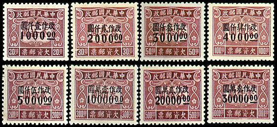欠12 伦敦二版加盖改值欠资邮票