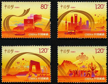 2014-22 《中国梦-民族振兴》特种邮票,小全张