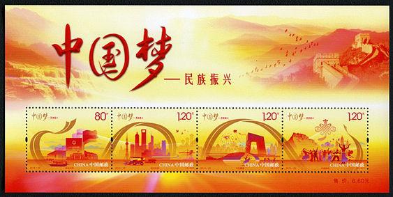 2014-22 《中国梦-民族振兴》小全张