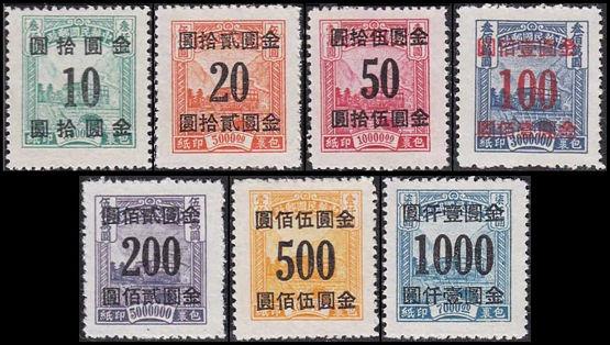 包5 北平版改值金圆包裹印纸